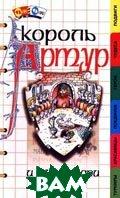Король Артур и его рыцари Серия: Фан-Факс  Наталия Ермильченко  купить