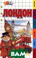 Лондон Серия: Фан-Факс  Мария Перепелкина  купить