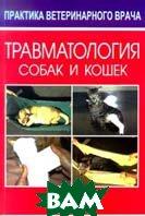 Травматология собак и кошек    П. М. Тейлор купить