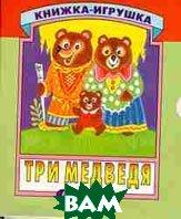 Три медведя Книга - игрушка Серия: Учимся, играя   купить