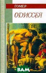 Одиссея Серия: Библиотека мировой литературы  Гомер купить