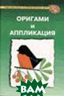 Оригами и аппликация  Афонькин С. купить