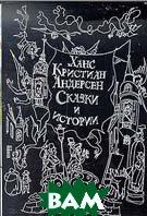 Сказки и истории. В двух томах. (Подарочное издание в футляре)  Ганс Христиан Андерсен купить