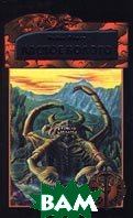 Адское болото Серия: Бой-Книга  Майкл Фрост  купить