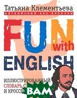 Fun with English. ���������������� ������� �� ���������� � ������� ������ � ������������, ������ � �������  ������� �����������  ������