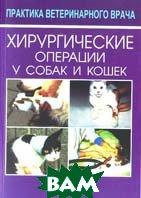 Хирургические операции у собак и кошек  А. А. Паршин купить