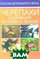 Черепахи. Болезни и лечение  Д. Б. Васильев купить