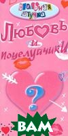 Любовь и поцелуйчики Серия: Стильная штучка  Мойра Баттерфилд  купить