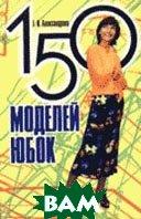 150 моделей юбок  Александрова Г.Н. купить