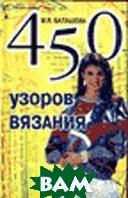 450 узоров вязания. Каталог.   Балашова М.Я., Жукова Т.Н. купить