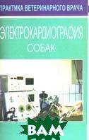 Электрокардиография собак  С. В. Бондаренко купить