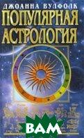 Популярная астрология Серия: Азбука быта  Джоанна Вулфолк купить