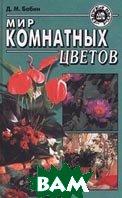 Мир комнатных цветов Серия: Азбука быта  Д. М. Бабин  купить