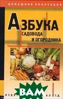 Азбука садовода и огородника / Универсальн. справ. /    купить