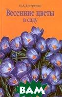 Весенние цветы в саду  Н. А. Петренко  купить