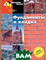 Фундаменты и кладка Универсальная иллюстрированная энциклопедия    купить