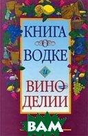 Книга о водке и виноделии  Г. М. Карагодин  купить