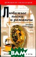 Любимые песни и романсы. Золотой фонд русской и советской эстрады   купить