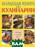 Большая книга по кулинарии   купить