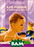Универсальная энциклопедия. Ваш ребенок от рождения до школы    купить