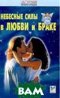 Небесные силы в любви и браке  Серия: Домашняя энциклопедия  В. Калюжный купить