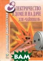 Электричество в доме и на даче для `чайников`  Серия: Домашняя библиотечка  А. Н. Баран купить