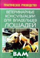 Ветеринарные консультации для владельцев лошадей  Т. К. Ливанова купить