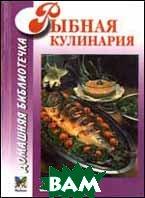 Рыбная кулинария Серия: Домашняя библиотечка  Могильный Н. П.,  купить