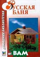 Русская баня Серия: Домашняя библиотечка  Могильный Н. П.,  купить