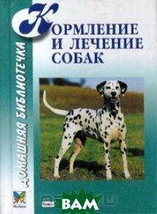 Кормление и лечение собак Серия: Домашняя библиотечка  Рыженко В. И., Хохрин С. И.  купить