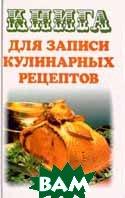 Книга для записи кулинарных рецептов   купить