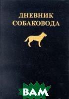Дневник собаковода   Мычко Е. купить