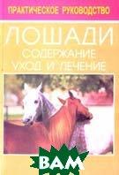 Лошади. Содержание, уход и лечение  В. Крессе купить