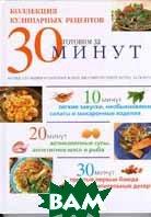 Коллекция кулинарных рецептов. Готовим за 30 минут  Дж. Флитвуд купить