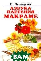 Азбука плетения макраме Серия: Рукоделие  Пыльцына Е. купить