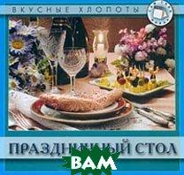 Праздничный стол Серия: Сам себе повар   купить