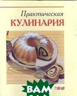 Практическая кулинария  Виктор Чезерани, Рональд Кинтон, Дэвид Фоскет  купить