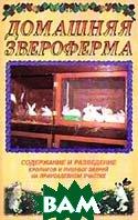 Домашняя звероферма: Содержание и разведение кроликов и пушных зверей на приусадебном участке  Рахманов А.И. купить