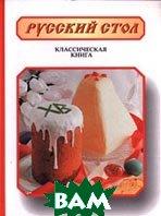 Русский стол Серия: Классическая Книга   купить