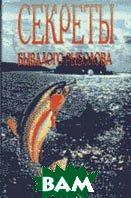 Секреты бывалого рыболова  Петропольская Н.Е. купить
