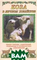 Коза в личном хозяйстве. Выбор породы, содержание, разведение и профилактика заболеваний   Е. Я. Лебедько купить