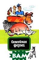 Семейная ферма   Жигачев А.И. и др. купить