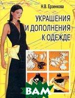 Украшения и дополнения к одежде  Н. В. Ерзенкова  купить