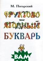 Фруктово-ягодный букварь  М. Погарский  купить
