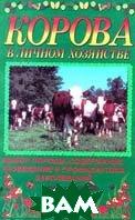 Корова в личном хозяйстве  Е. Я. Лебедько купить