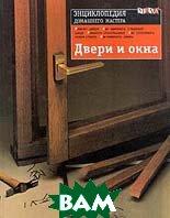Двери и окна Серия: Энциклопедия домашнего мастера   купить