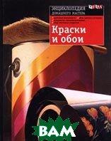 Краски и обои  Серия: Энциклопедия домашнего мастера   купить