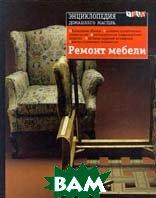 Ремонт мебели Серия: Энциклопедия домашнего мастера   купить