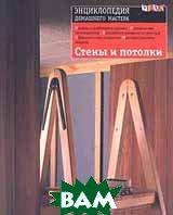 Стены и потолки Серия: Энциклопедия домашнего мастера   купить