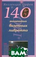 140 знаменитых балетных либретто Серия: Коллекция Орфея  Серебрякова Л.А.  купить
